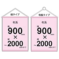 HOMARE PRINTING 布系タペストリー幅900×縦フリーサイズ 袋とじタイプ (スクリーン/取付タイプ:トロピカル/袋とじタイプ、タペストリー縦サイズ:H1001~1500mmまで、※本体+印刷+デザイン)