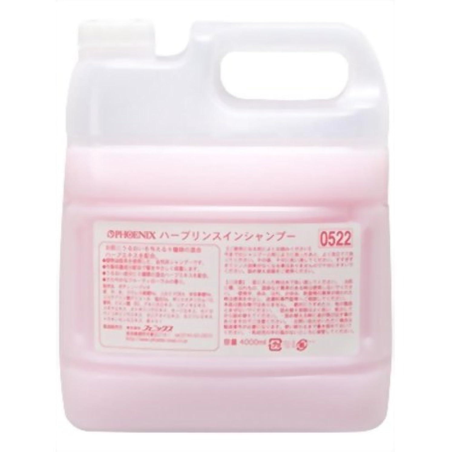 値たっぷり水素フェニックス ハーブリンスインシャンプー 4L(コック付) 【品番】ZSY6801