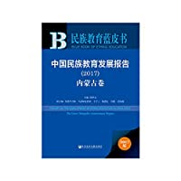 National Education Blue Book: China National Education Development Report (2017) Vol Inner Mongolia(Chinese Edition)