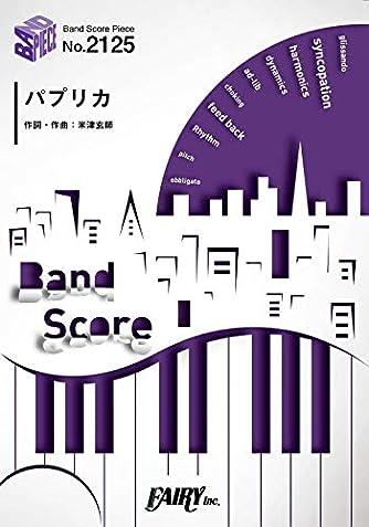 バンドスコアピースBP2125 パプリカ / Foorin ~米津玄師 作詞・作曲・プロデュース楽曲 (BAND SCORE PIECE)