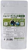 【有機大麦若葉100%】 ニュージーランドの大麦若葉 粒タイプ 90g