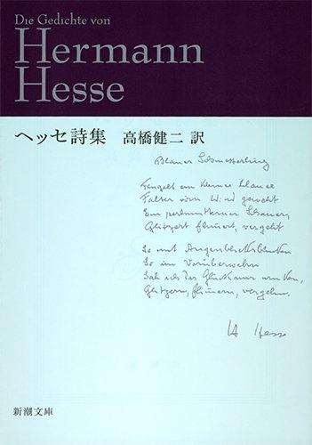 ヘッセ詩集 (新潮文庫)