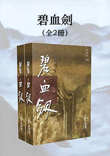 2 Sword Stained with Royal Blood Licensed for International Sales Chinese Edition product image