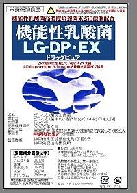 BB536乳酸菌250億個&キシロオリゴ糖 ドラッグピュア 機能性乳酸菌LG-DP・EX 180包:栄養補助食品