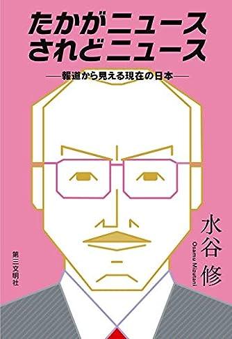 たかがニュース されどニュース: 報道から見える現在の日本