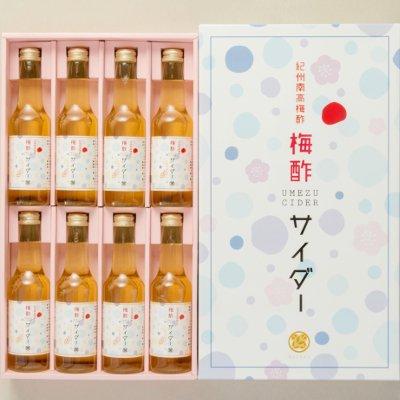 梅酢サイダー はちみつ入り 250ml×8本 南高梅 和歌山 ご当地サイダー 国産 ギフト箱入 お中元 贈答品 お取り寄せ