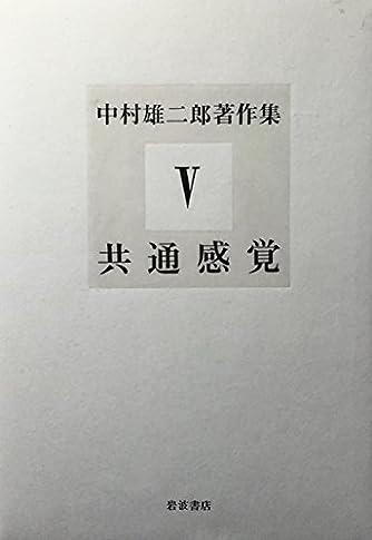 共通感覚 (中村雄二郎著作集 5)