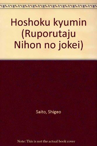 Hōshoku kyūmin (Ruporutāju Nihon no jōkei) (Japanese Edition)