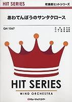 あわてんぼうのサンタクロース 吹奏楽ヒット曲 [QH-1067]