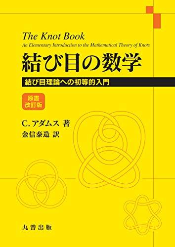結び目の数学: 結び目理論への初等的入門 原書改訂版