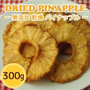 無添加 ドライフルーツ 乾燥 パイナップル 300g