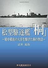 松型駆逐艦「桐」: ~戦中戦後の大洋を駆けた桐の物語~ (MyISBN - デザインエッグ社)