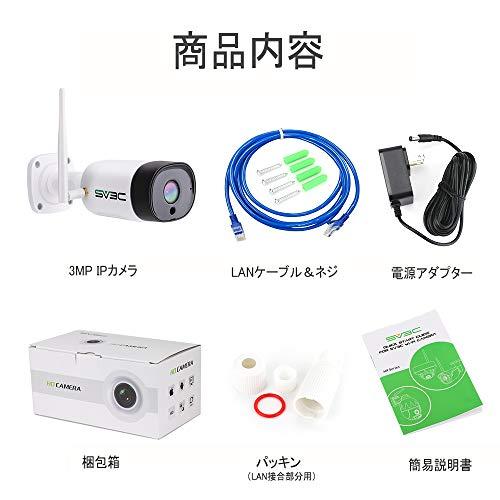 SV3C『ワイヤレスIPカメラ(B08W-5MP-HX)』