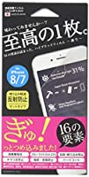 F.S.C. iPhone7 16の要素 ハイブリッド 液晶保護 フィルム 反射防止 マットタイプ 日本製 Hi7-AG