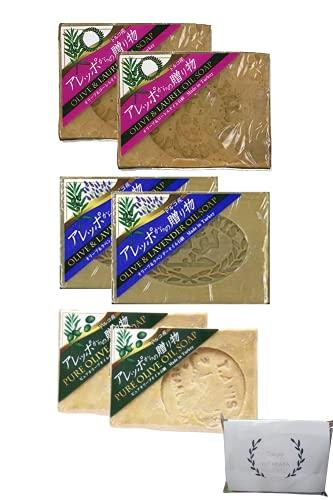アレッポ からの贈り物 ピュアオリーブオイル / オリーブ&ローレルオイル4% / オリーブ&ラベンダーオイル2% 各2個(計6個) (無添加 オーガニック 敏感肌 乾燥肌) オリジナルペーパータオル(4枚重ね8枚入)