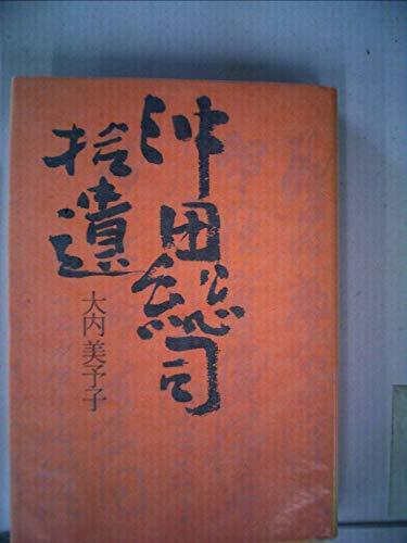 沖田総司拾遺 (1973年)の詳細を見る