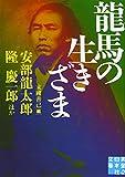 龍馬の生きざま (実業之日本社文庫)