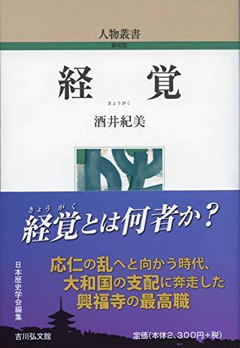 経覚 (人物叢書)