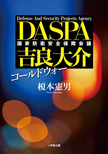 コールドウォー DASPA 吉良大介 (小学館文庫 え 8-4)