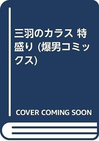 三羽のカラス 特盛り (爆男コミックス)