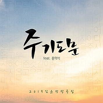 2019 김윤정 작곡집 - 주기도문 (feat. 홍의석)
