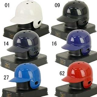 ミズノ ミニチュアヘルメット 両耳付き 2ZH900 01
