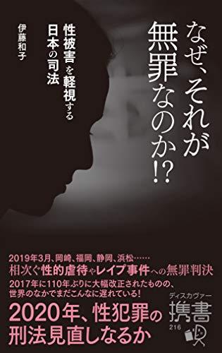 なぜ、それが無罪なのか!? 性被害を軽視する日本の司法 (ディスカヴァー携書)