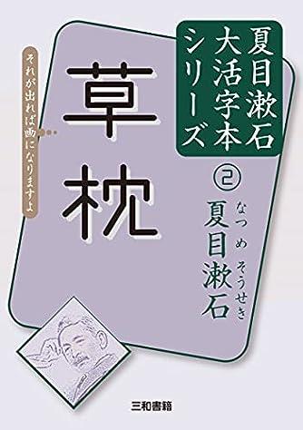 夏目漱石2 草枕 (夏目漱石大活字本シリーズ 2)
