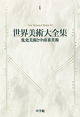 先史美術と中南米美術   世界美術大全集 西洋編1
