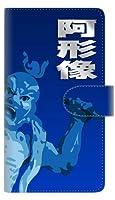 Y!mobile ZTE Libero 5G A003ZT 手帳型 スマホ ケース カバー 【ステッチタイプ】 YF893 阿形像01 横開き UV印刷