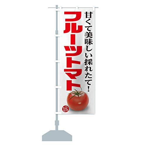 フルーツトマト のぼり旗 サイズ選べます(ジャンボ90x270cm 左チチ)