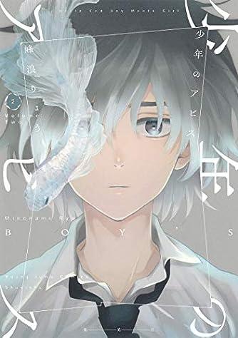 少年のアビス 2 (ヤングジャンプコミックス)