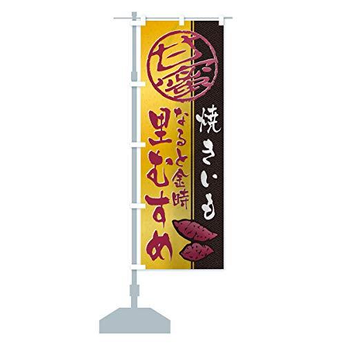 焼きいも(焼き芋・やきいも・甘蜜)なると金時里むすめ のぼり旗(レギュラー60x180cm 左チチ 標準)