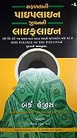 Safaltani Pipeline Jivanni Lifeline (Gujarati Edition of The Parable of the Pipeline)