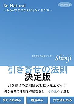 [Shinji]のBe Natural: あるがままのがんばらない生き方