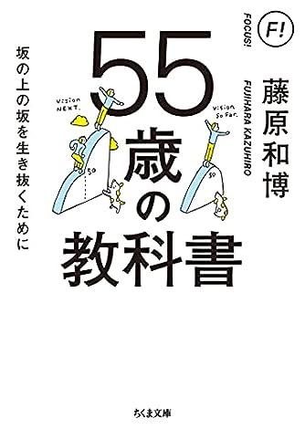 55歳の教科書 ――坂の上の坂を生き抜くために (ちくま文庫)