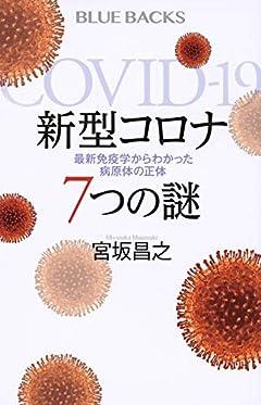 新型コロナ 7つの謎 最新免疫学からわかった病原体の正体 (ブルーバックス)