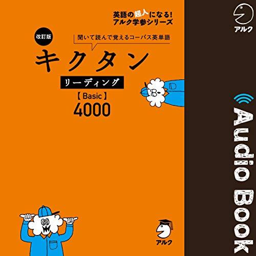 『改訂版 キクタン リーディング【Basic】4000』のカバーアート