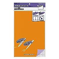 コクヨ マグネットシート(カラー) 0.8mm厚300×200mm オレンジ 2個セット