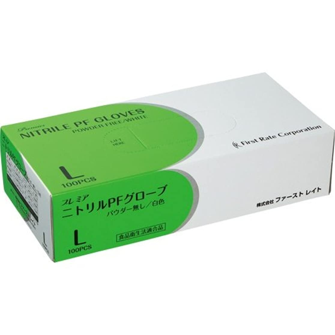 神経ライブペースファーストレイト プレミアニトリルPFグローブ パウダーフリー ホワイト L FR-858 1セット(1000枚:100枚×10箱)