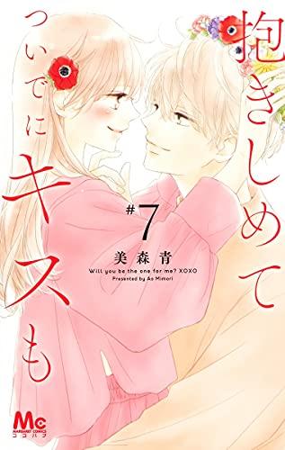 抱きしめて ついでにキスも 7 _0