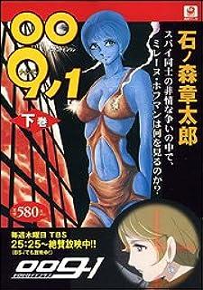 009ノ1 (下巻) (単行本コミックス―角川マンガ)