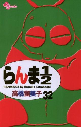 らんま1/2〔新装版〕(32) (少年サンデーコミックス)の拡大画像