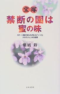 宝塚 禁断の園は蜜の味―ステージ裏の知られざるエピソードとタカラジェンヌの素顔