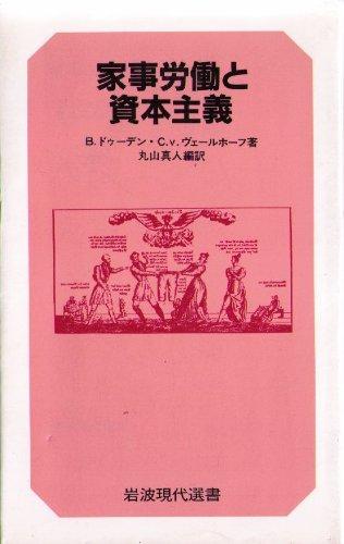 家事労働と資本主義 (岩波現代選書)の詳細を見る
