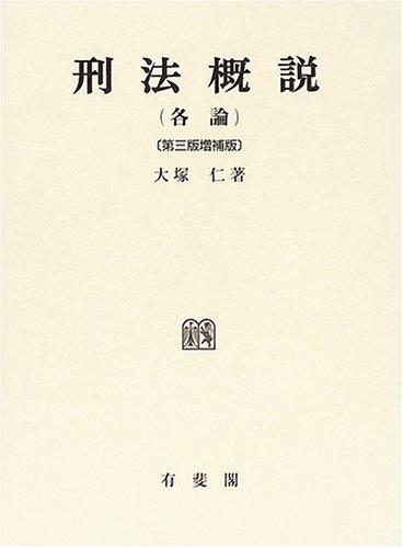 刑法概説(各論) - 大塚 仁