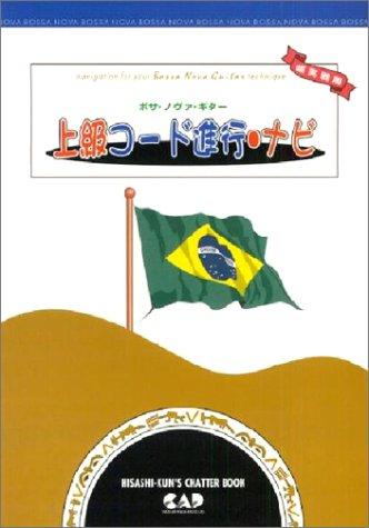 Bossa Nova guitar chord progression senior Navi MS75 (Hisashi-kun's chatter book) (1998) ISBN: 4886398723 [Japanese Import]