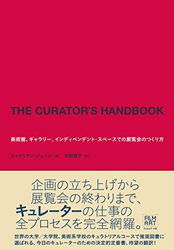 THE CURATOR'S HANDBOOK―美術館、ギャラリー、インディペンデント・スペースでの展覧会のつくり方[キュレーターズ・ハンドブック]