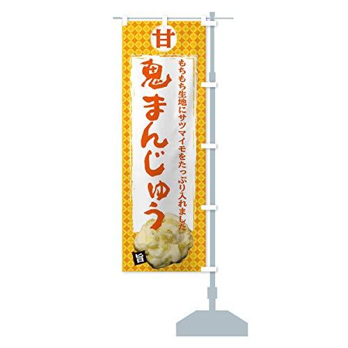 鬼まんじゅう のぼり旗 サイズ選べます(ショート60x150cm 右チチ)