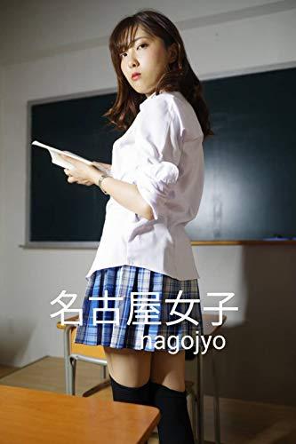 名古屋女子456